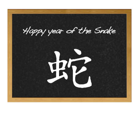 Happy year of the Snake. photo