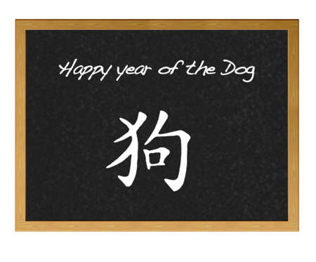 Happy year of the dog. Stock Photo - 12215273