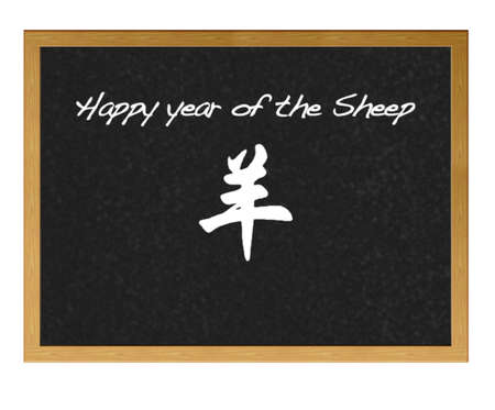 Happy year of the sheep. photo