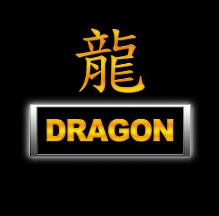 Illuminated sign with dragon. Stock Photo