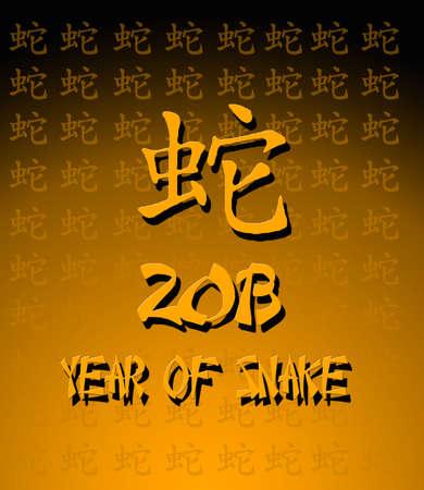 Illustration of Year of the snake 2013 Stock Illustration - 15133386