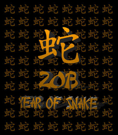 Illustration of Year of the snake 2013  illustration