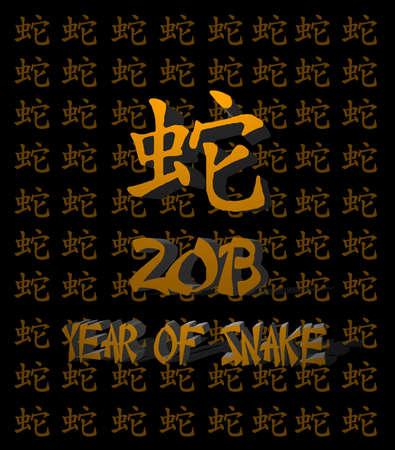 Illustration of Year of the snake 2013 Stock Illustration - 15733924