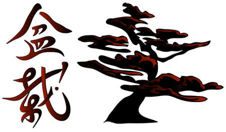 Bonsai kanji y Frutos  Foto de archivo - 808800