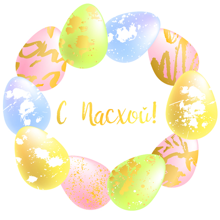 Round wreath of eggs and text Happy Easter on Russian language, scandinavian style