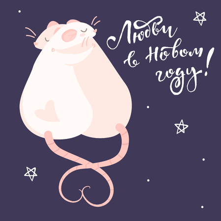 Two pink rats are hugging and lettering wish you love in the new year in Russian language Ilustração
