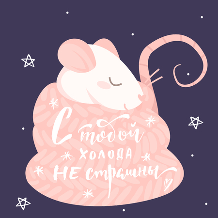 Pink rat in a scarf and lettering with you im not afraid of the cold in russian language on a purple background