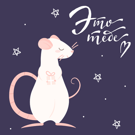 Pink rat gives a gift and lettering its for you in russian language Stock Vector - 121452367