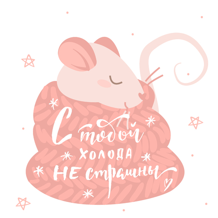 Pink rat in a scarf and lettering with you im not afraid of the cold in russian language, isolated illustration on white background 일러스트