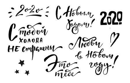 Lettering phrase set happy new year, wish you love in the new year, its for you, 2020, with you im not afraid of the cold in russian language isolated on white background