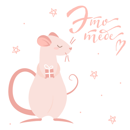 Pink rat gives a gift and lettering its for you in russian language, isolated illustration on white background 일러스트