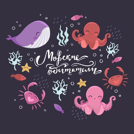 Sea inhabitants. Octopus, starfish, whale, fish, crabs and algae. Lettering on russian language Translation marine life