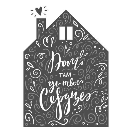 Lettering phrase in russian language in the silhouette of the house. Translation: home is where your heart is. greeting card in scandinavian style