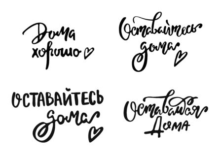 lettering phrase in russian language. Translation: lets stay home, its nice to be home. Illustration