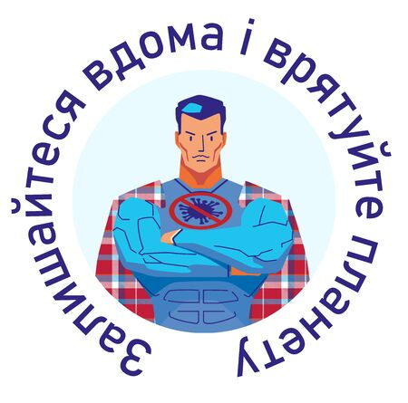 Concept badge on the topic of self-isolation for campaign against coronavirus: a male superhero in a cloak resembling a home plaid and slogan: stay at home and save the planet in Urkainian Language