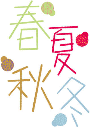 Spring, summer, fall and winter in kanji