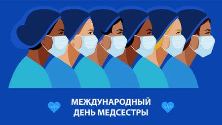 International Nurses Day in Russian language. Multi-ethnic women in the uniform of medical staff. Nurse in blue uniform on a blue. Greeting card.