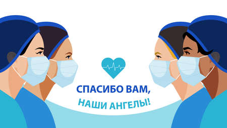 THANK YOU in Russian language. International Nurses Day. Multi-ethnic women in the uniform of medical staff. Nurse in blue uniform on a blue. Greeting card.