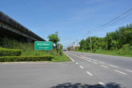 Country Highway in Bangkok, Thailand photo
