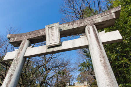 prefecture: Stone Torii Gate at Atago Shrine Fukuoka, Japan
