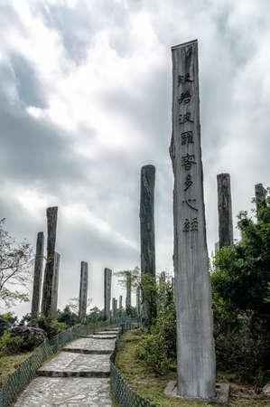 lantau: Wisdom path at the hills of Ngong Ping on Lantau Island, Hong Kong, China. Stock Photo