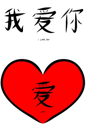 Chinese Character I Love You With Hand Drawn Red Heart For Valentine