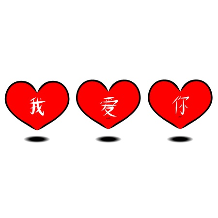 hand-drawn love heart with chinese character for valentine design and celebration Vector