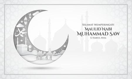 Selamat memperingati Maulid Nabi Muhammad SAW. traduction : Heureux Mawlid al-Nabi Muhammad SAW. Convient pour carte de voeux, affiche et bannière Vecteurs