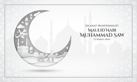 Selamat memperingati Maulid Nabi Muhammad SAW. traduzione: Felice Mawlid al- Nabi Muhammad SAW. Adatto per biglietti di auguri, poster e banner Vettoriali