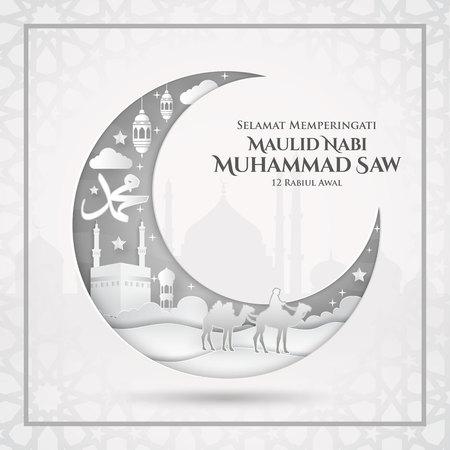 Selamat memperingati Maulid Nabi Muhammad SAW. 번역: Happy Mawlid al- Nabi Muhammad SAW. 인사말 카드, 포스터 및 배너에 적합