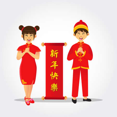 Happy chinese new year greeting card. chinese children wearing national costumes saluting chinese new year festival. Translation - (caption) Happy New Year Çizim