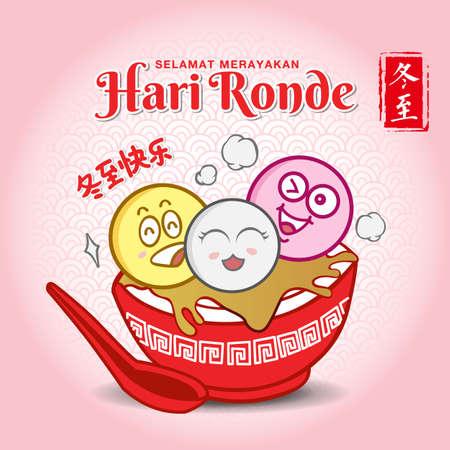 Selamat Merayakan Hari Ronde, Translation: happy winter solstice festival. Cute cartoon Tang Yuan ( (Chinese glutinous rice balls) family with spoon in vector illustration. (caption: winter solstice festival, blessing)