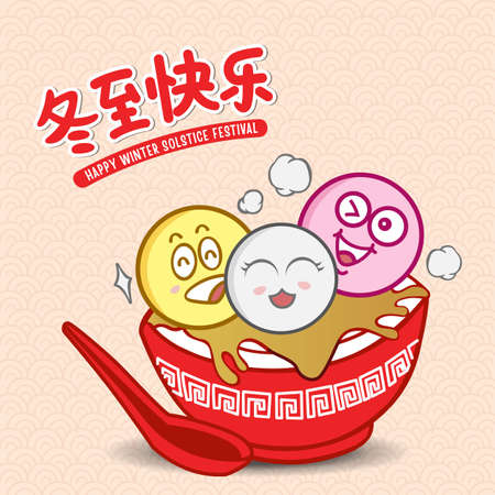 Dong Zhi means winter solstice festival. Cute cartoon Tang Yuan (Chinese glutinous rice balls) family with spoon in vector illustration. (caption: winter solstice festival, blessing)