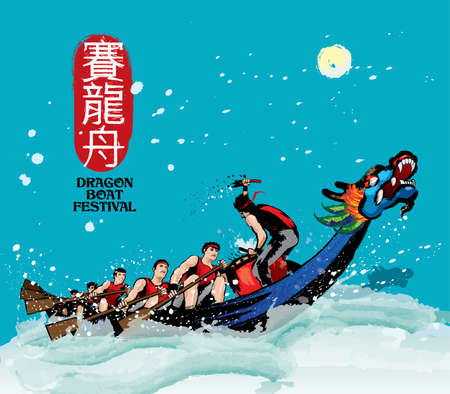 Vector of dragon boat racing during Chinese dragon boat festival. Ink splash effect makes it looks more powerful, full energy and spirit! The Chinese word means dragon boat racing.