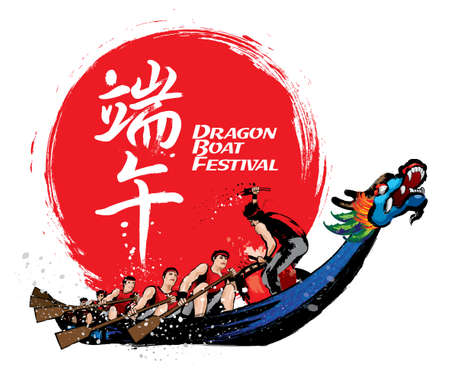 Vector of dragon boat racing during Chinese dragon boat festival. Ink splash effect makes it looks more powerful, full energy and spirit! The Chinese word means celebrate Dragon Boat festival. Stock Illustratie