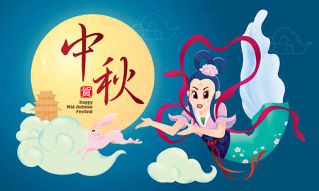 Chinese Mid Autumn Festival design with the goddess Chang Er and rabbits. The Chinese words means happy Mid Autumn Festival.