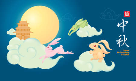 Chinese Mid Autumn Festival design with the full moon and rabbits. The Chinese words means happy Mid Autumn Festival.