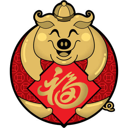 Cute little pigs image for Chinese New Year 2019, also the year of the pig. Caption: prosperity.