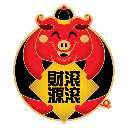 Cute little pigs image for Chinese New Year 2019, also the year of the pig. Caption: Wealth is coming.
