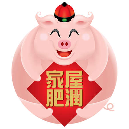 Cute little pigs image for Chinese New Year 2019, also the year of the pig. Caption: Family is harmony and prosperous.