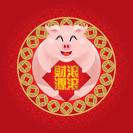 Cute little pig's image for Chinese New Year 2019, also the year of the pig. Caption: Wealth is coming.