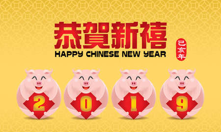 Cute little pigs image for Chinese New Year 2019, also the year of the pig. Caption: Happy Chinese New Year.