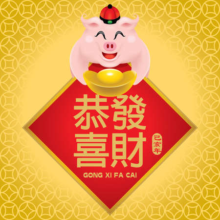Cute little pigs image for Chinese New Year 2019, also the year of the pig. Caption: Wishing you get wealth.