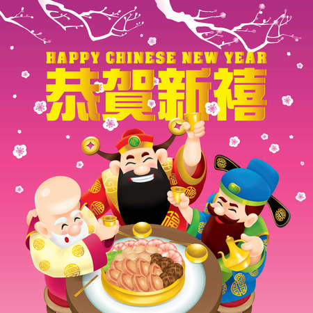 Three cute Chinese gods (represent long life, wealthy and career) are feasting cheerfully. Caption: wishing you a happy Chinese New Year.