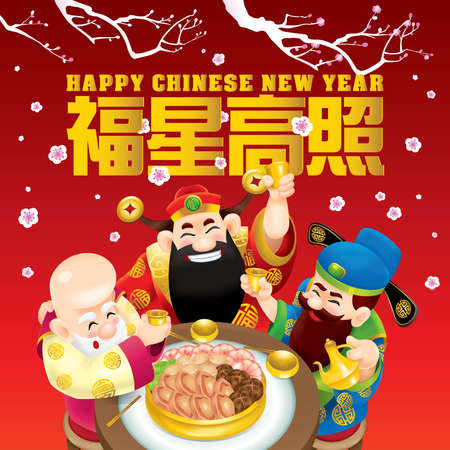 Three cute Chinese gods (represent long life, wealthy and career) are feasting cheerfully. Caption: lucky always.