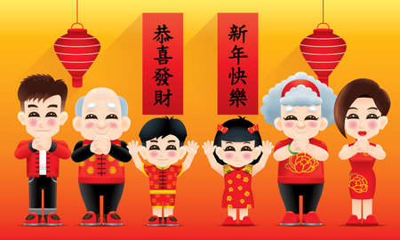 An oriental family with greeting post and oriental style background. Left Caption: may the wealth come to you. Right Caption: Happy Chinese New Year.