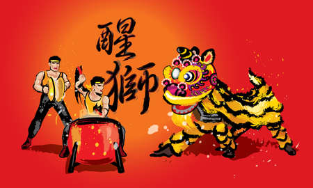 A squatting Chinese lion,  and a team playing drums and cymbals. In various colors and presented in splashing ink drawing style. Vector. Caption: high spirit's Chinese lion. Illustration
