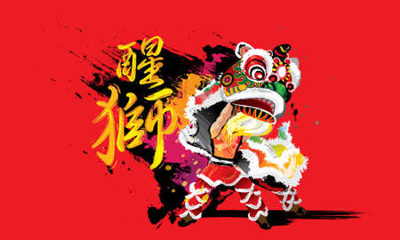 A Chinese lion raising it's head, in various colors and presented in splashing ink drawing style. Vector. Caption: high spirit's Chinese lion.