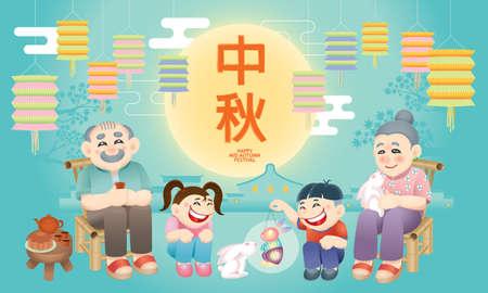 Oriental senior couple celebrating Mid Autumn Festival with their grand children. Chinese word means happy Mid Autumn Festival. Stockfoto - 122196508