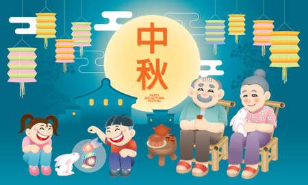 Oriental senior couple celebrating Mid Autumn Festival with their grand children. Chinese word means happy Mid Autumn Festival. Stockfoto - 122196514